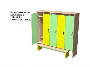 Шкаф для одежды пятиместный ВМ